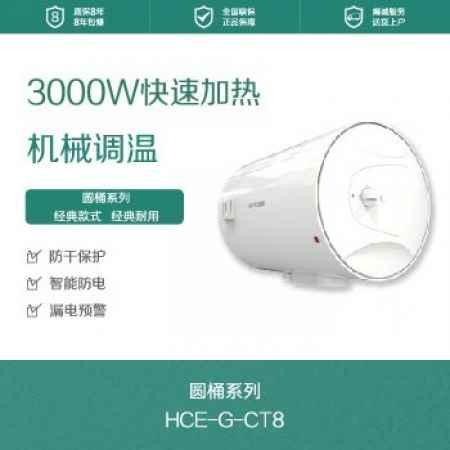 圆桶电热水器