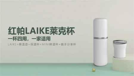 广东红帕LAIKE莱克杯组合杯产品优势
