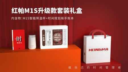 红帕55度智能降温杯套装礼盒