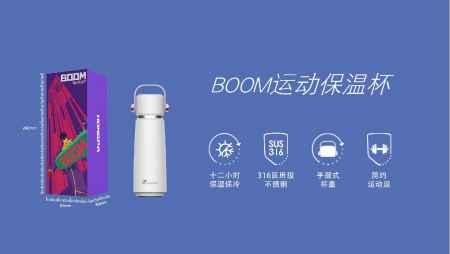 深圳红帕创意BOOM电音保温杯