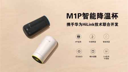 深圳红帕M1P智能降温杯批发